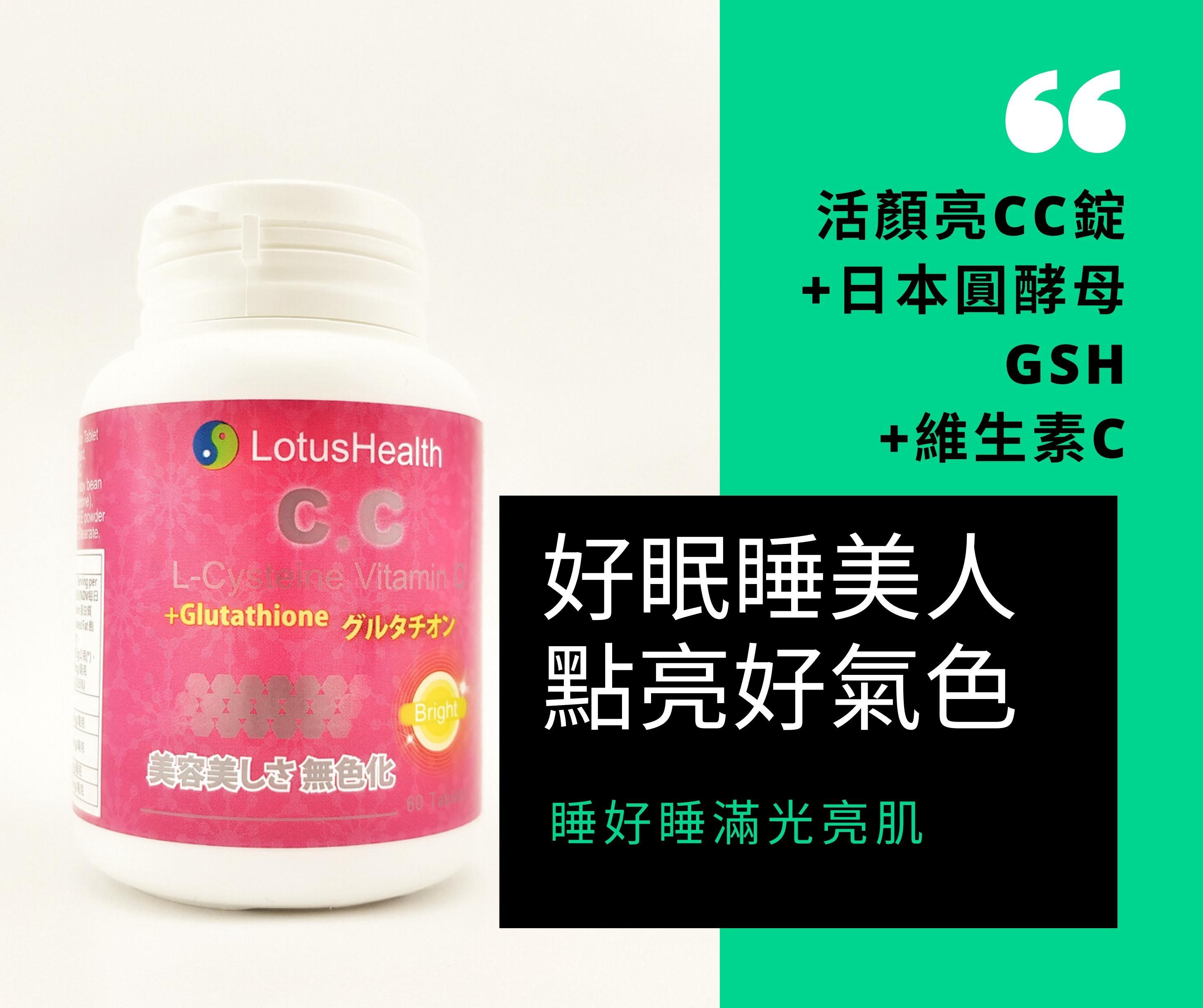 活顏亮cc錠 添加日本穀胱甘肽 維生素c 半胱胺酸