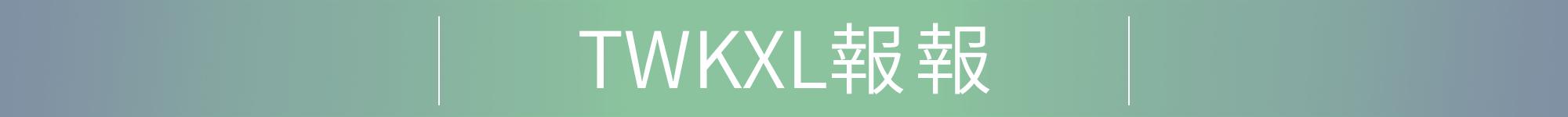 TWKXL報報|從這裡更加了解TWKXL的動態消息