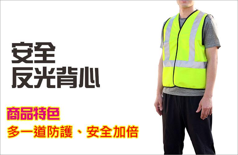 CARBUFF安全反光背心 – 購物回饋