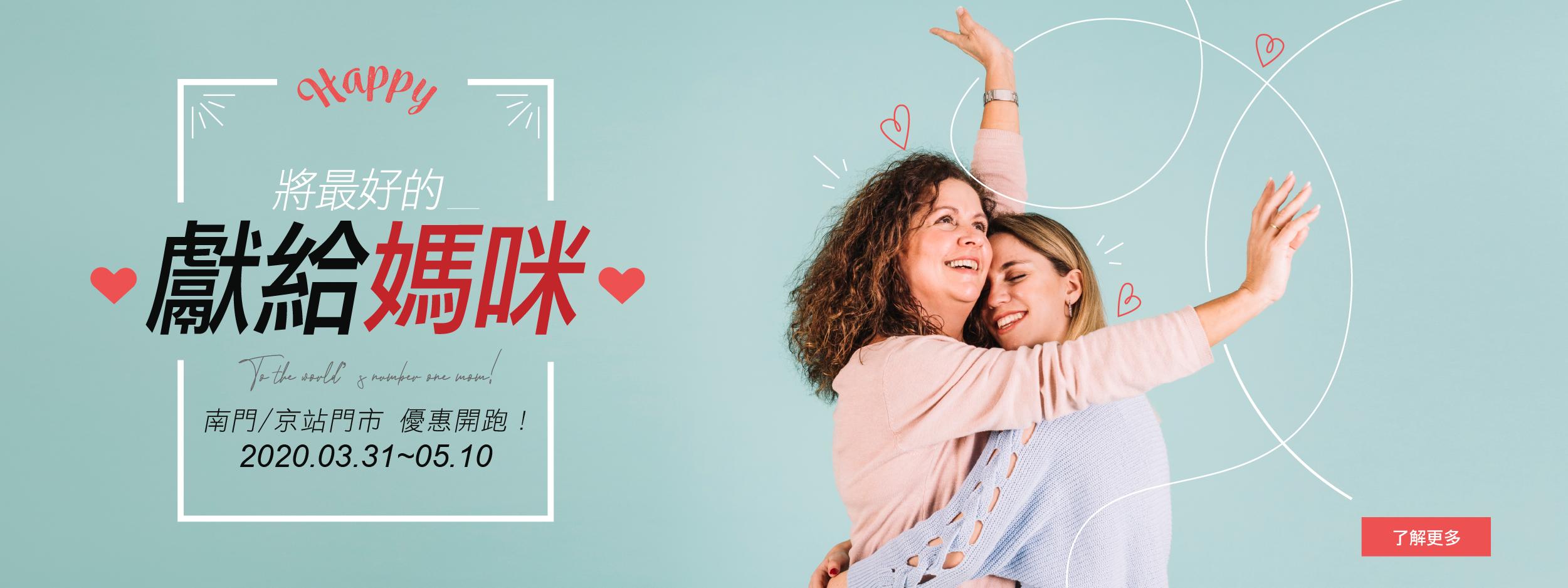 樸香氛2020母親節活動優惠