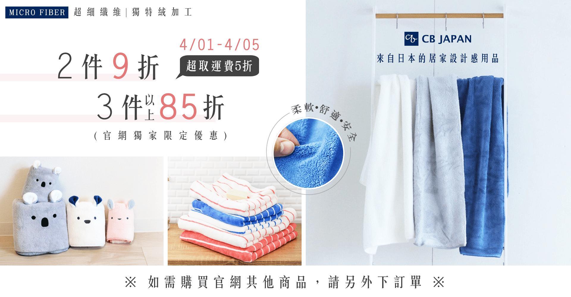 超細纖維毛巾/擦巾/浴巾