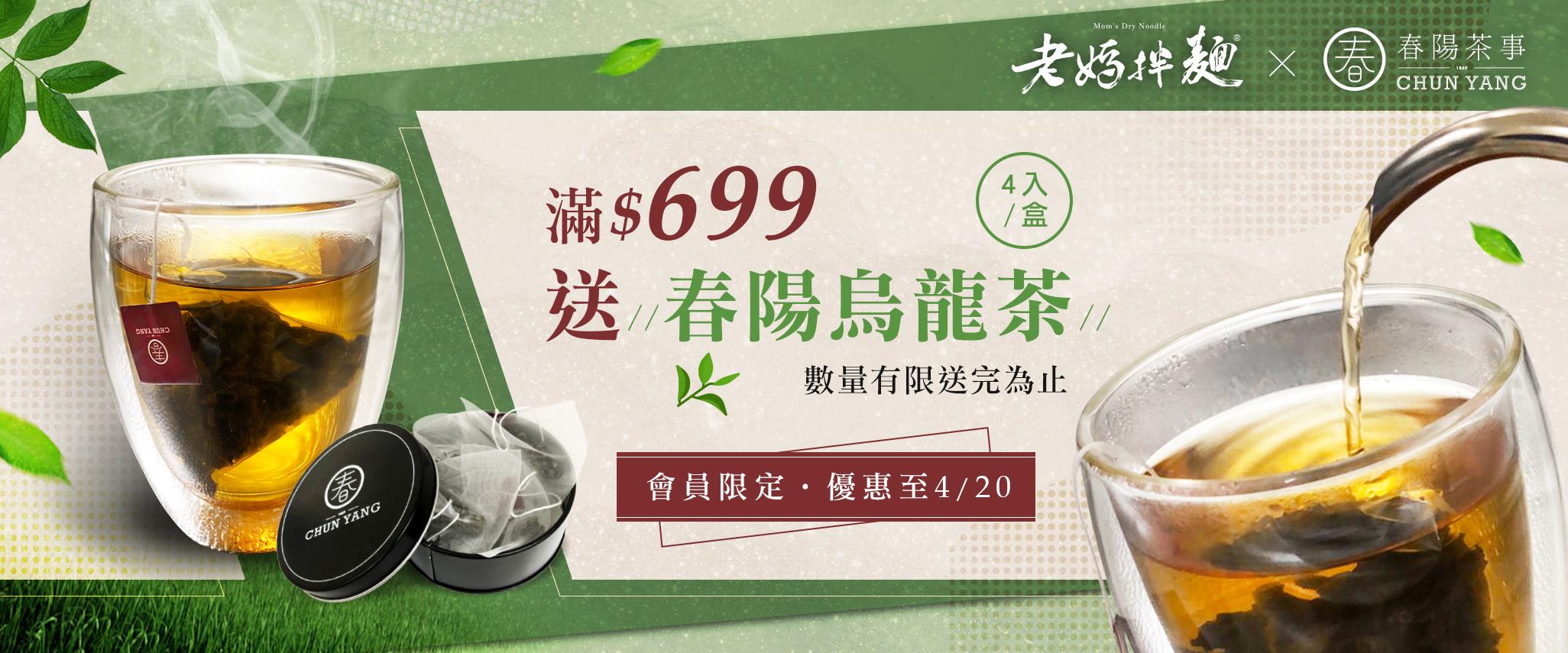 老媽拌麵 消費滿699送春陽烏龍茶1盒(4入)