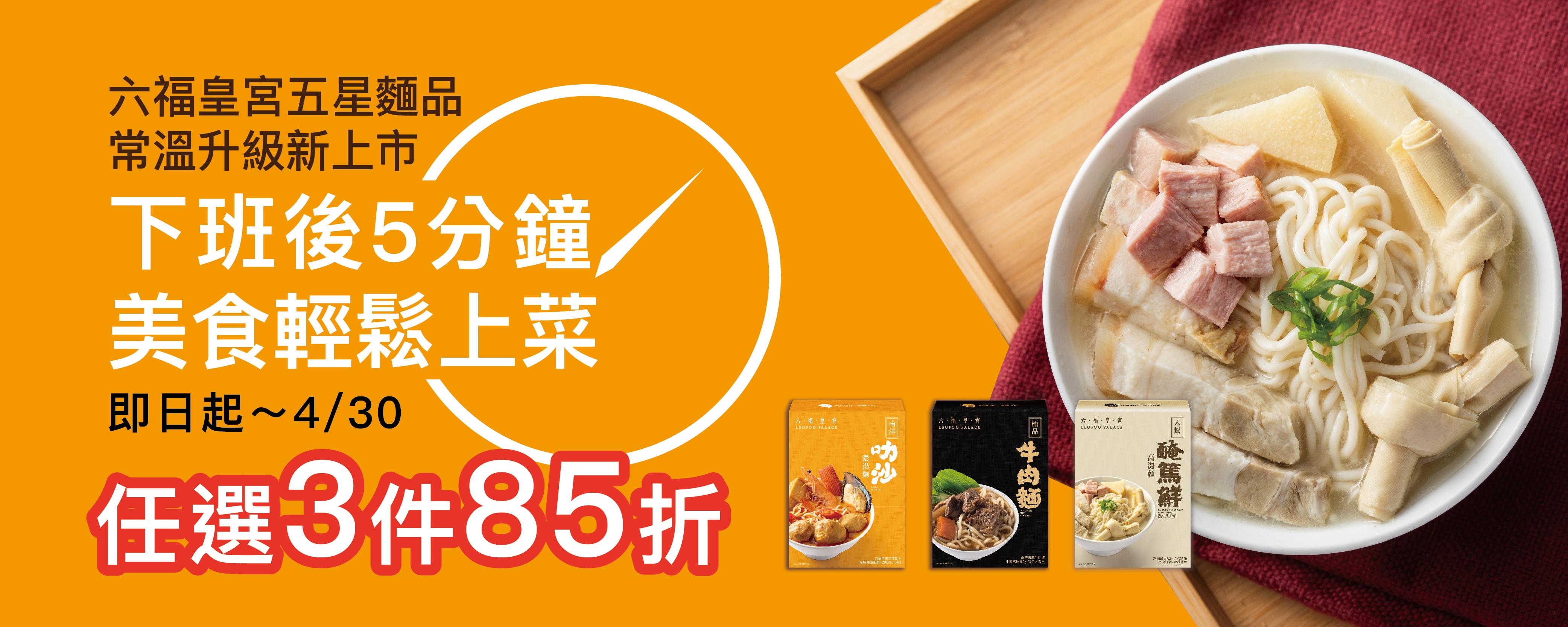 六福皇宮五星常溫麵品:極品牛肉麵/本幫醃篤鮮高湯麵/南洋叻沙濃湯麵
