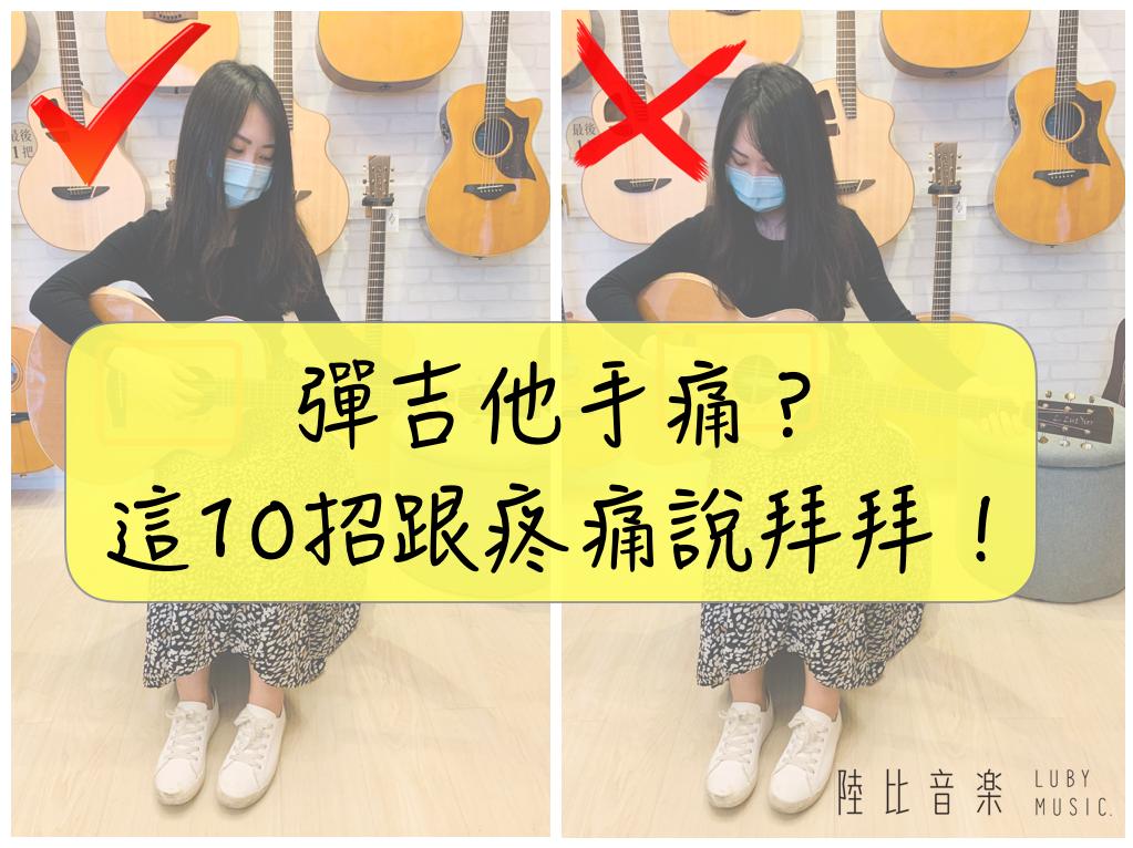 彈吉他手痛的十個解決方法
