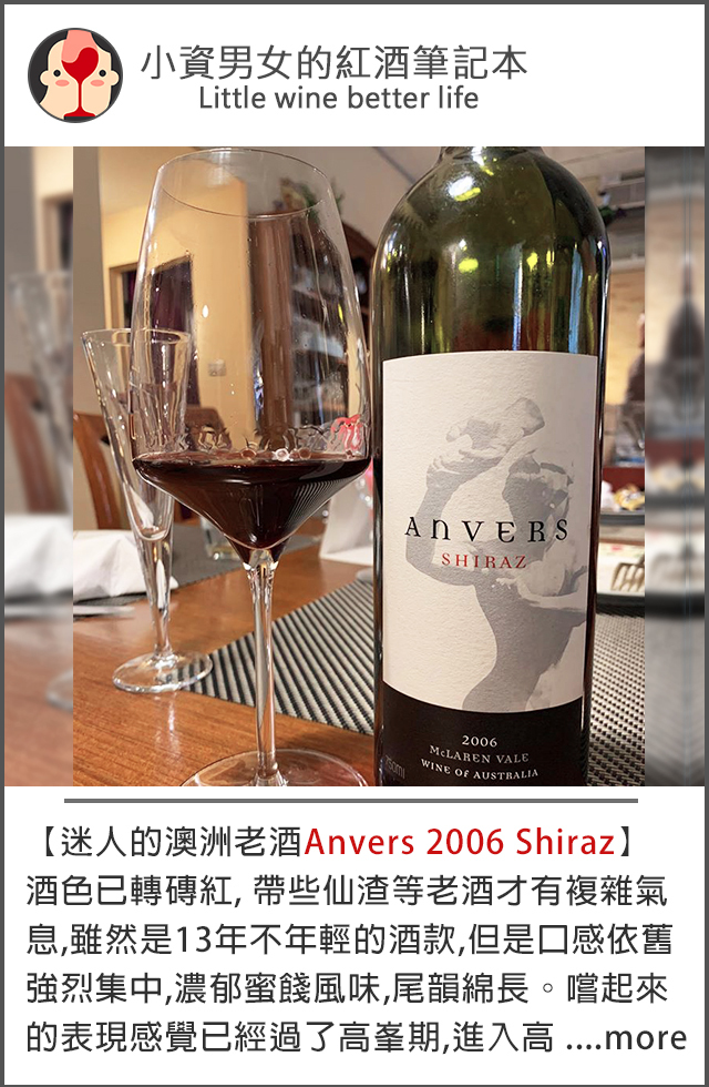 Anvers陳年葡萄酒-分享推薦