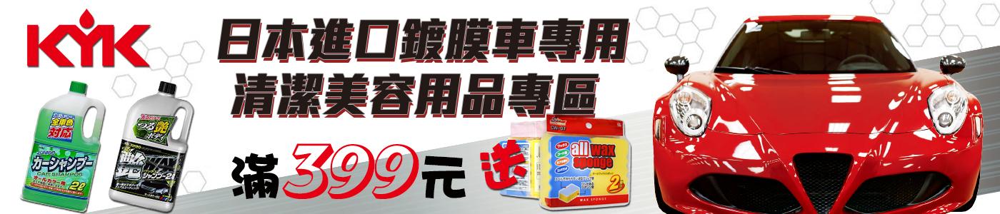 日本進口古河KYK 清潔用品,洗車,去污,輪圈清潔保養劑