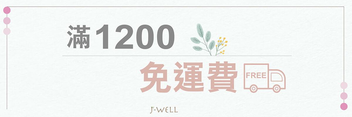 J-WELL日系森女穿搭滿1200免運