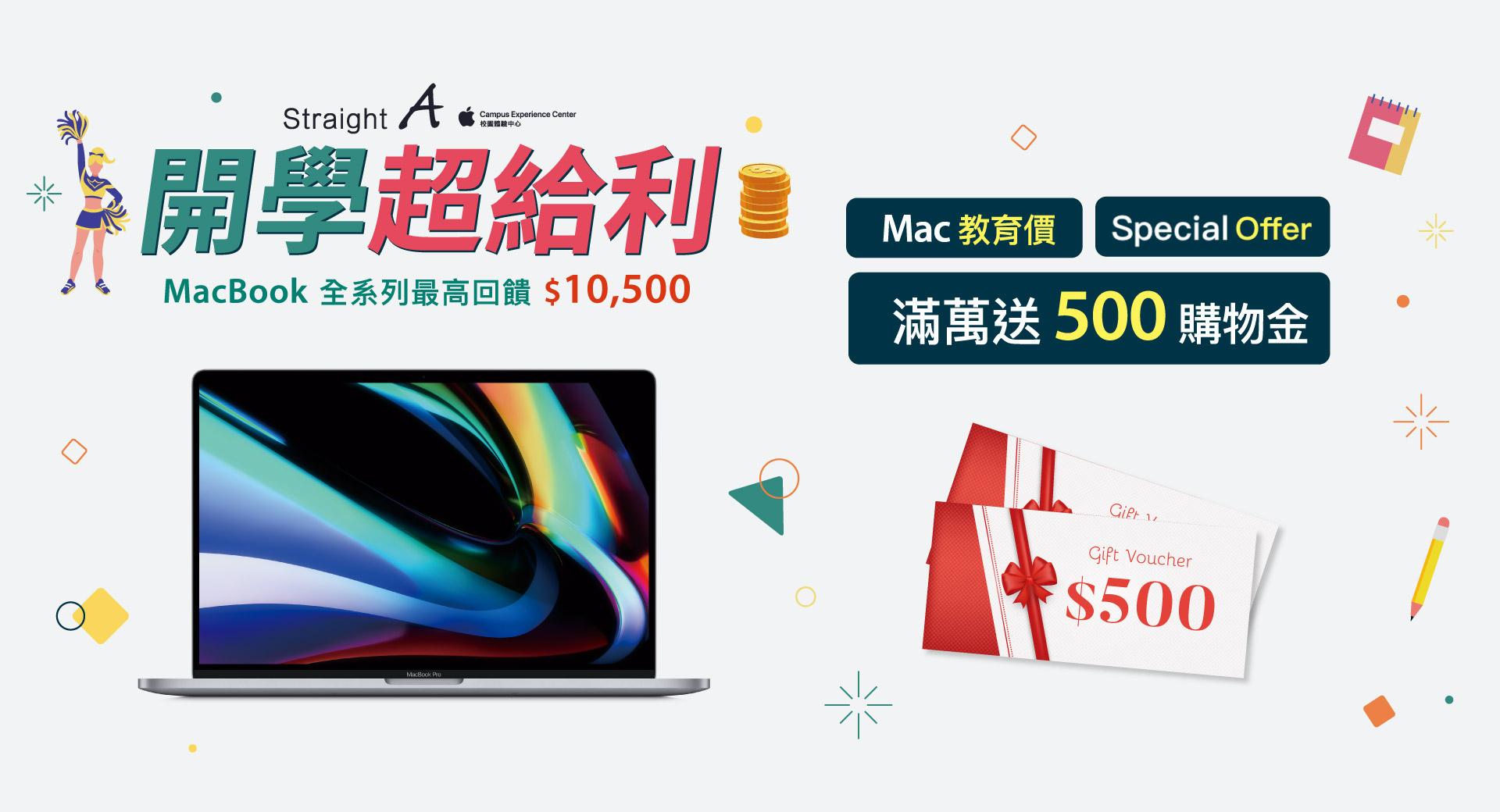 Apple, Mac, 教育價, 滿萬送500