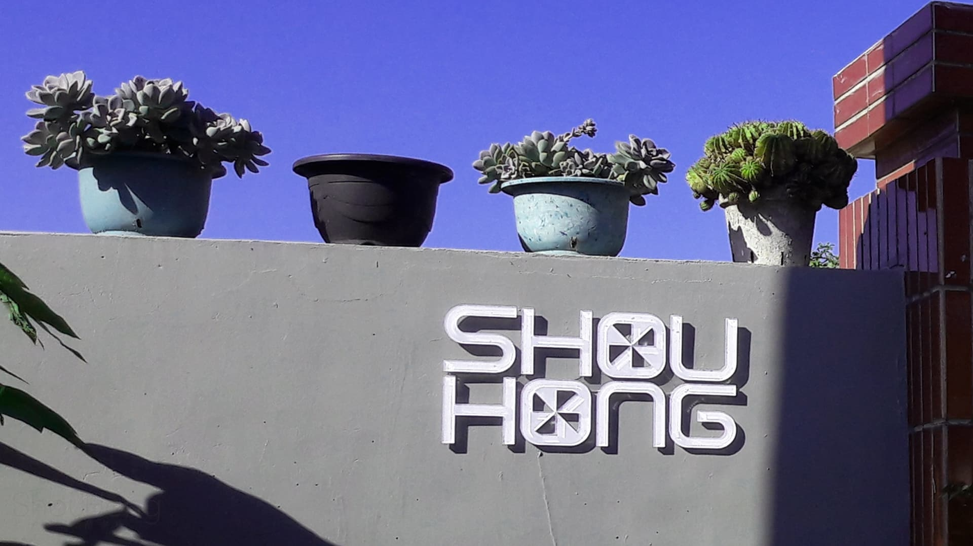 以要做最好的品牌為首選『首』  及帥氣Baby名子中的『宏』  發音『ShouHong』  做為出發
