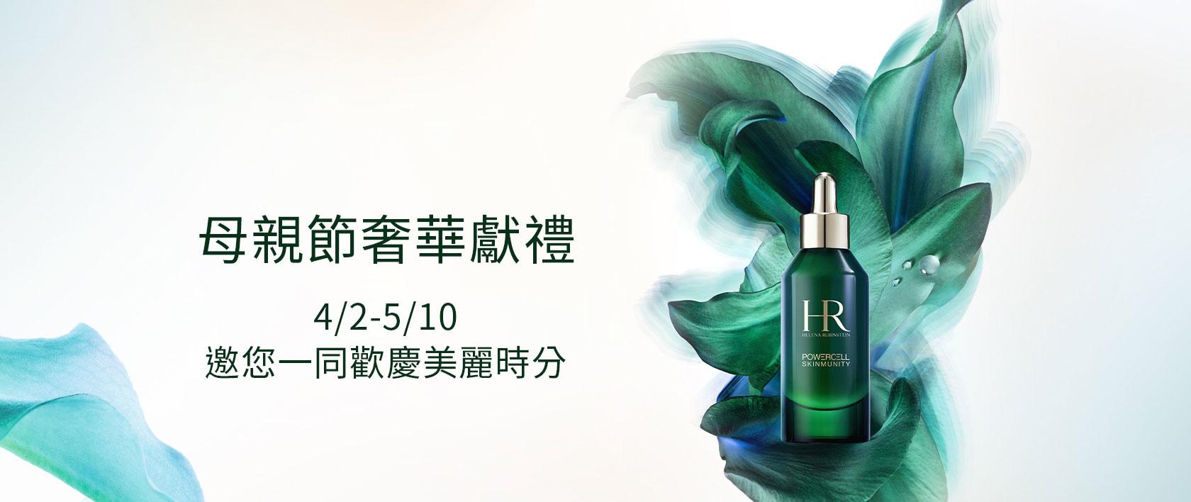 HR赫蓮娜2020/4/2-5/10母親節奢華獻禮