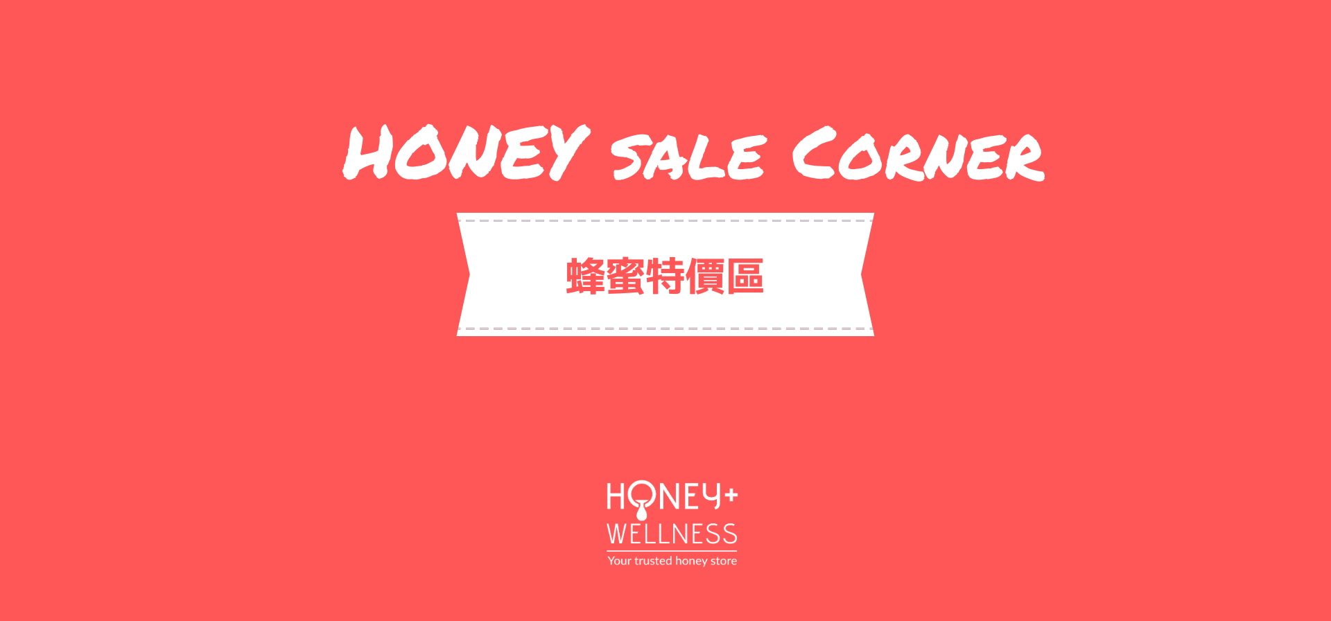 honey on sale, discounted honey, honey on special offer, outlet, coupon, 優惠,特價,開倉,大減價,蜂蜜