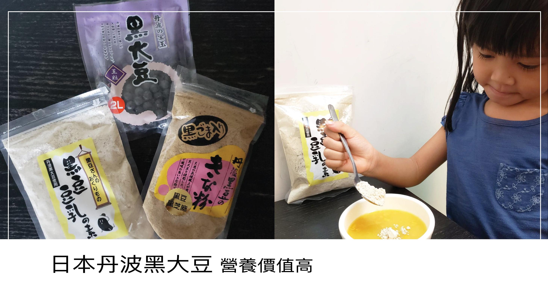 黑豆粉,就咁加入熱⽔,可以變成⿊⾖漿。另外,混入粟⽶湯、南瓜湯,營養價值提高,⼩朋友又鍾意飲。⿊豆功效咁多,當然唔少得放一包丹波黑大豆2L係屋企,⿊豆⼤大粒,隨時可以烘焙煮茶、煲粥都得啦。