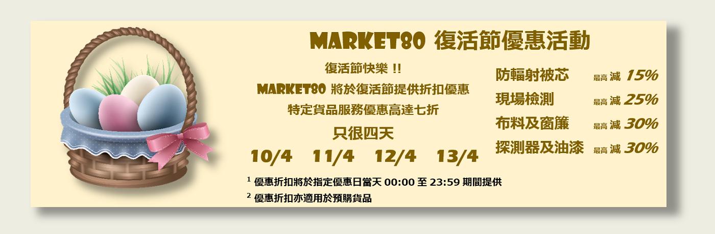 MARKET80 復活節優惠