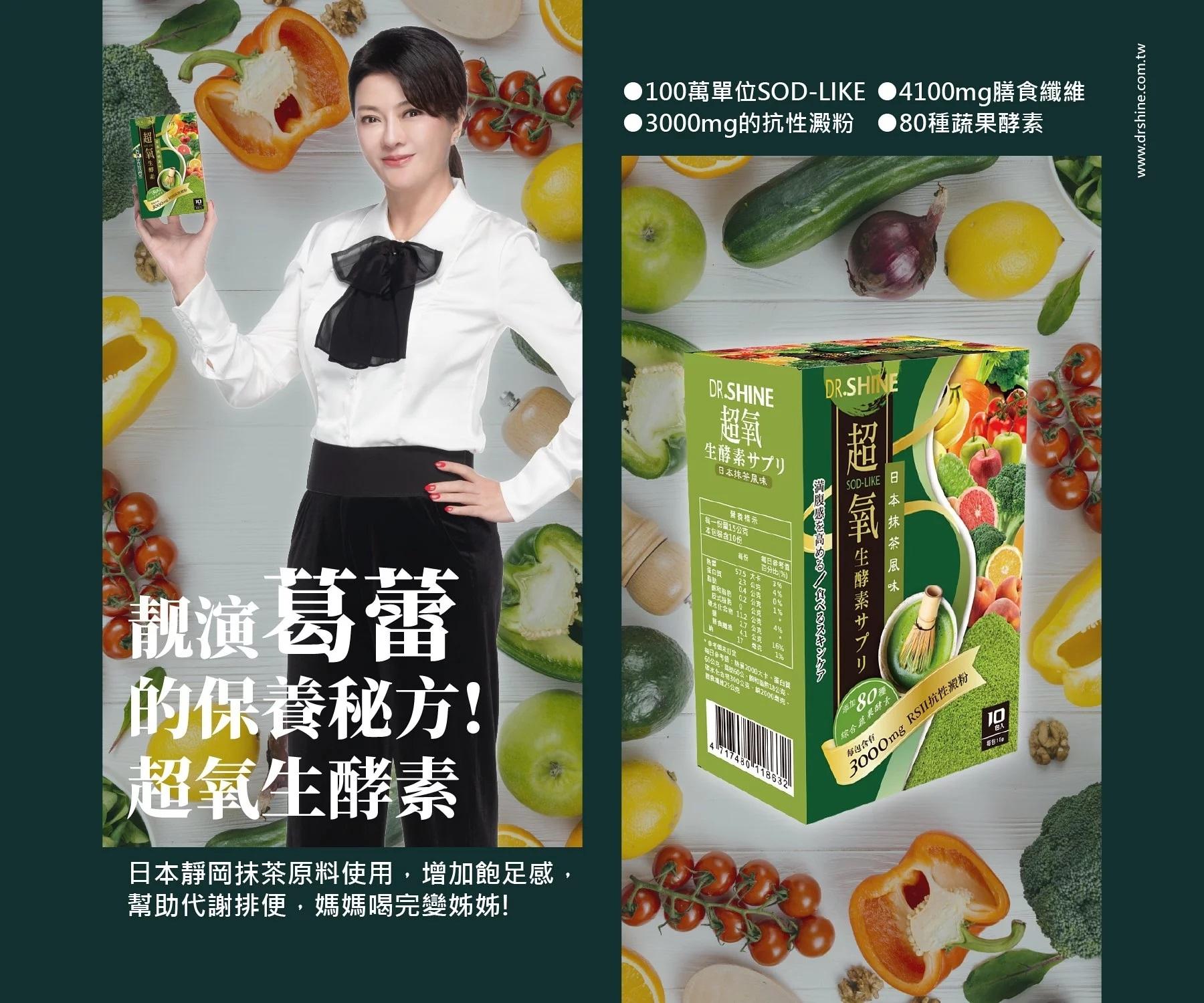 葛蕾推薦 dr.shine 光澤醫美 超氧生酵素 SOD-LIKE