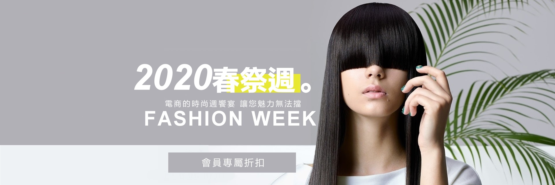 2020春祭時尚週登場-加入會員