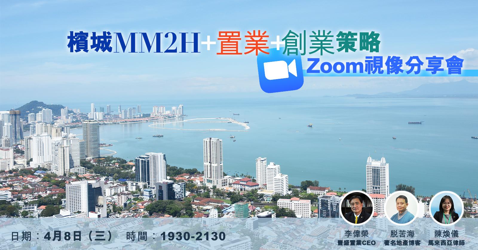 MM2H置業業策略