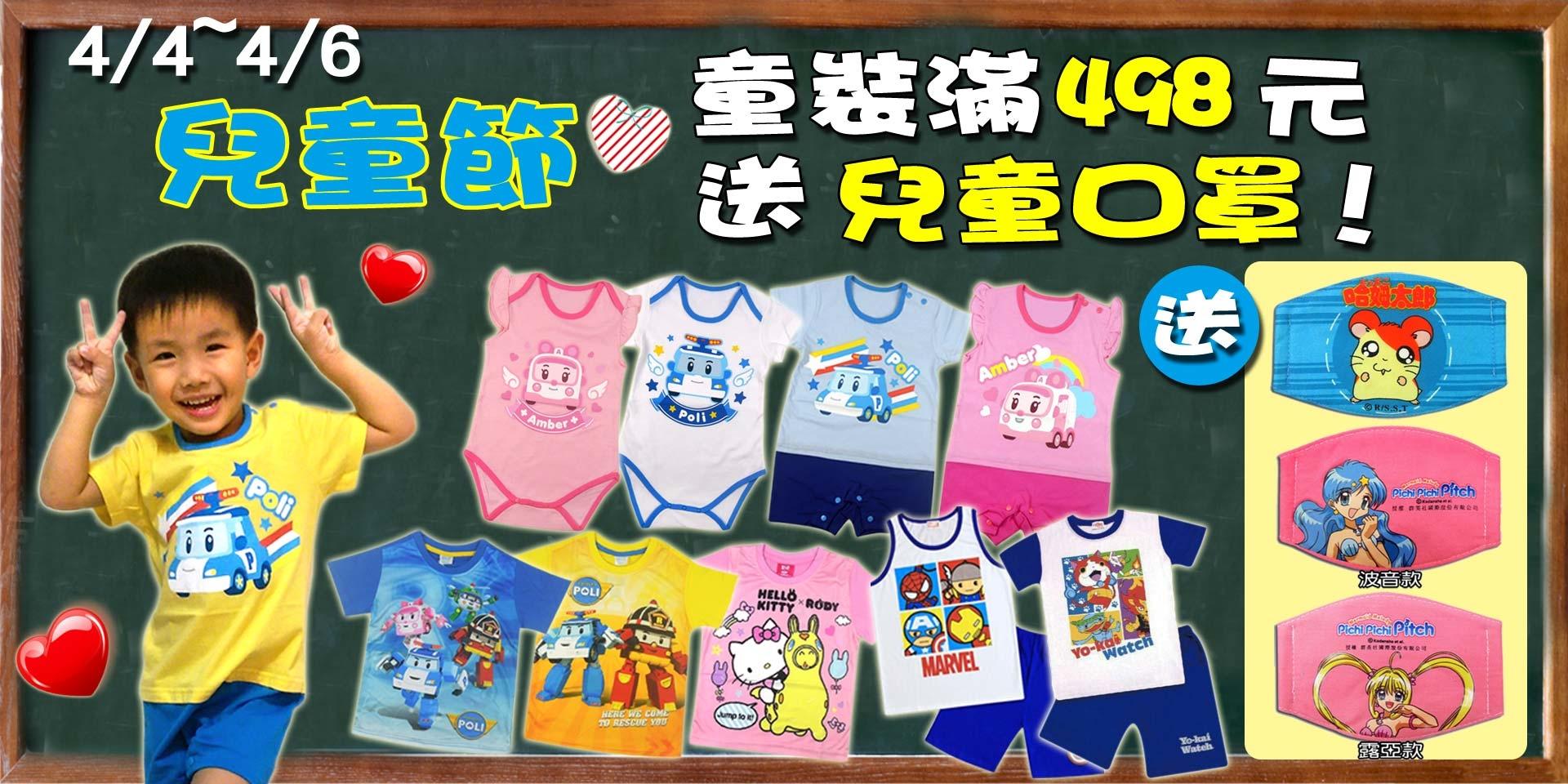 兒童節限定活動~童裝滿498元送兒童口罩1個(可留言告知要男生/女生款)!