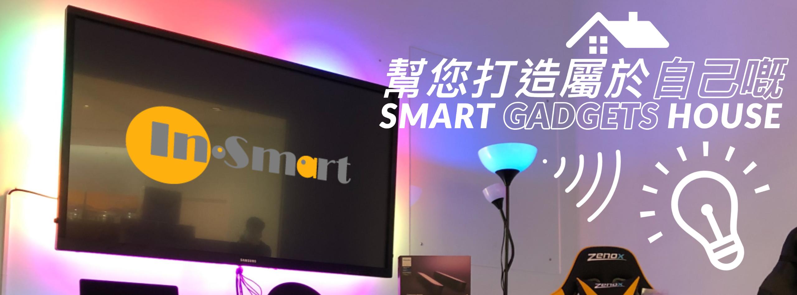 智能家居.電競新體驗,幫您打造屬於自己嘅 Smart Gadget House!