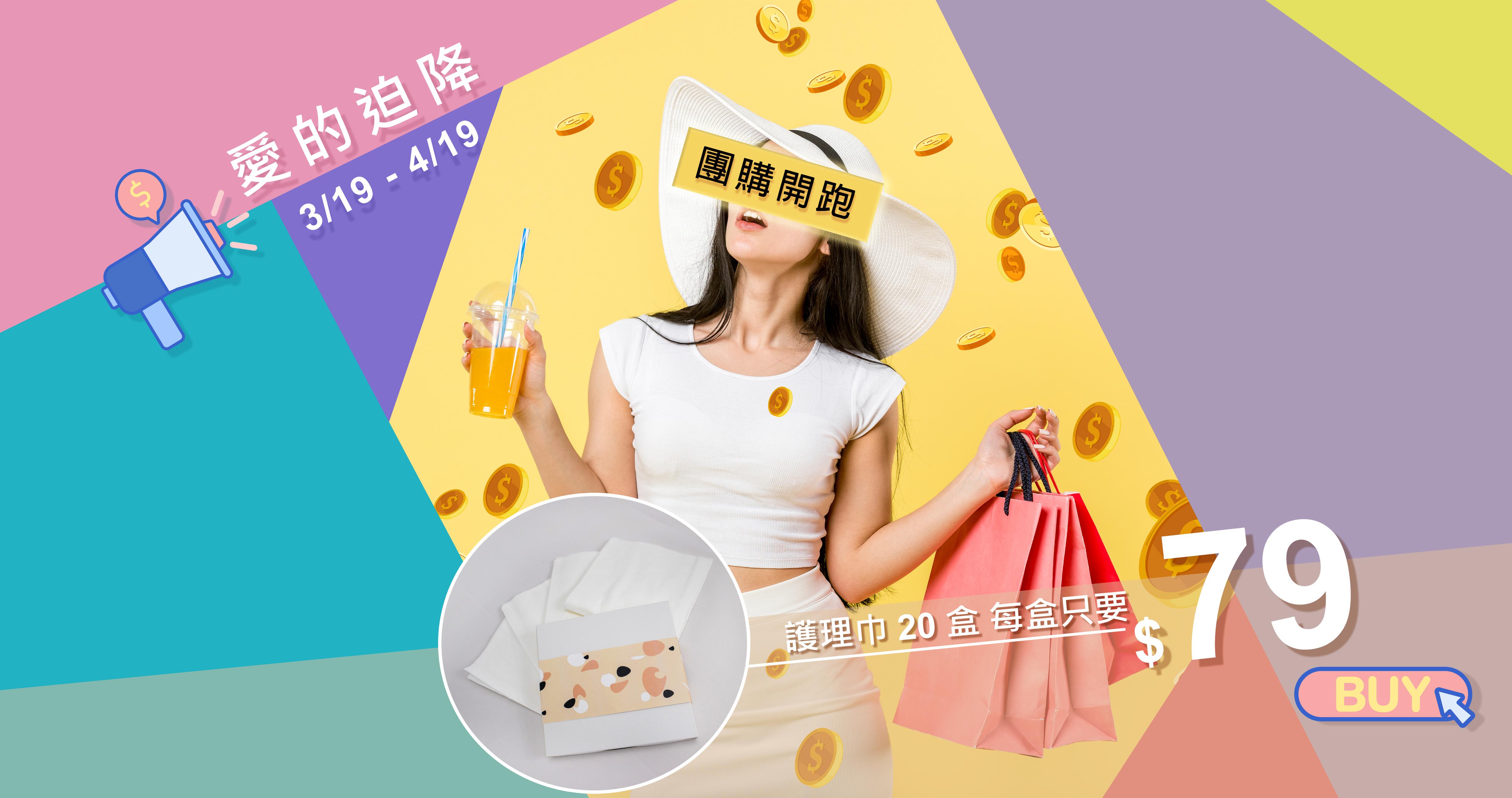 團購 79元 美容巾 護理巾 nrn 愛的迫降 敏感肌