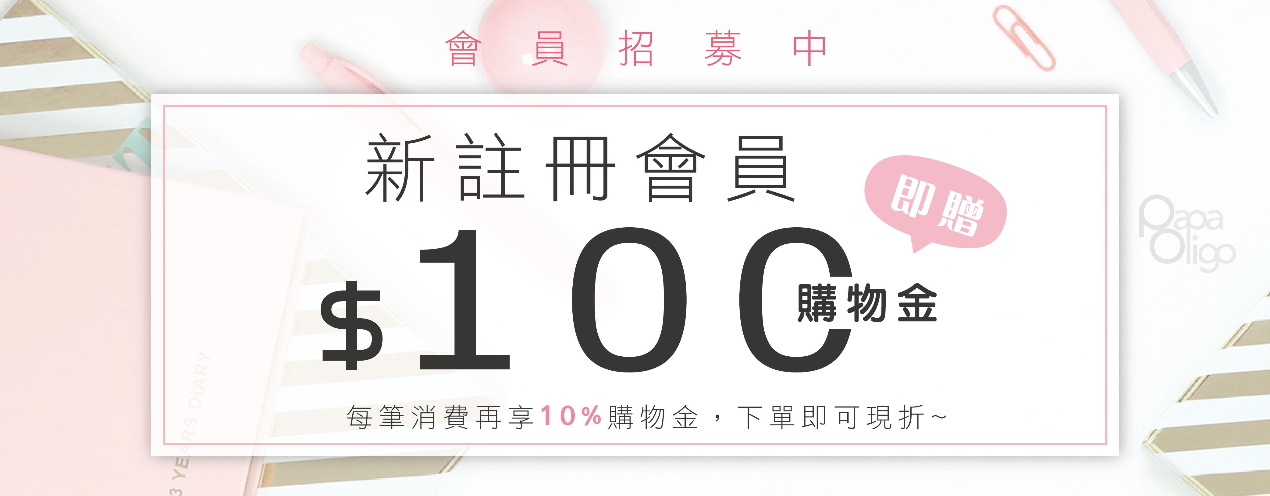 新註冊會員即贈100元購物金,消費再享10%購物金