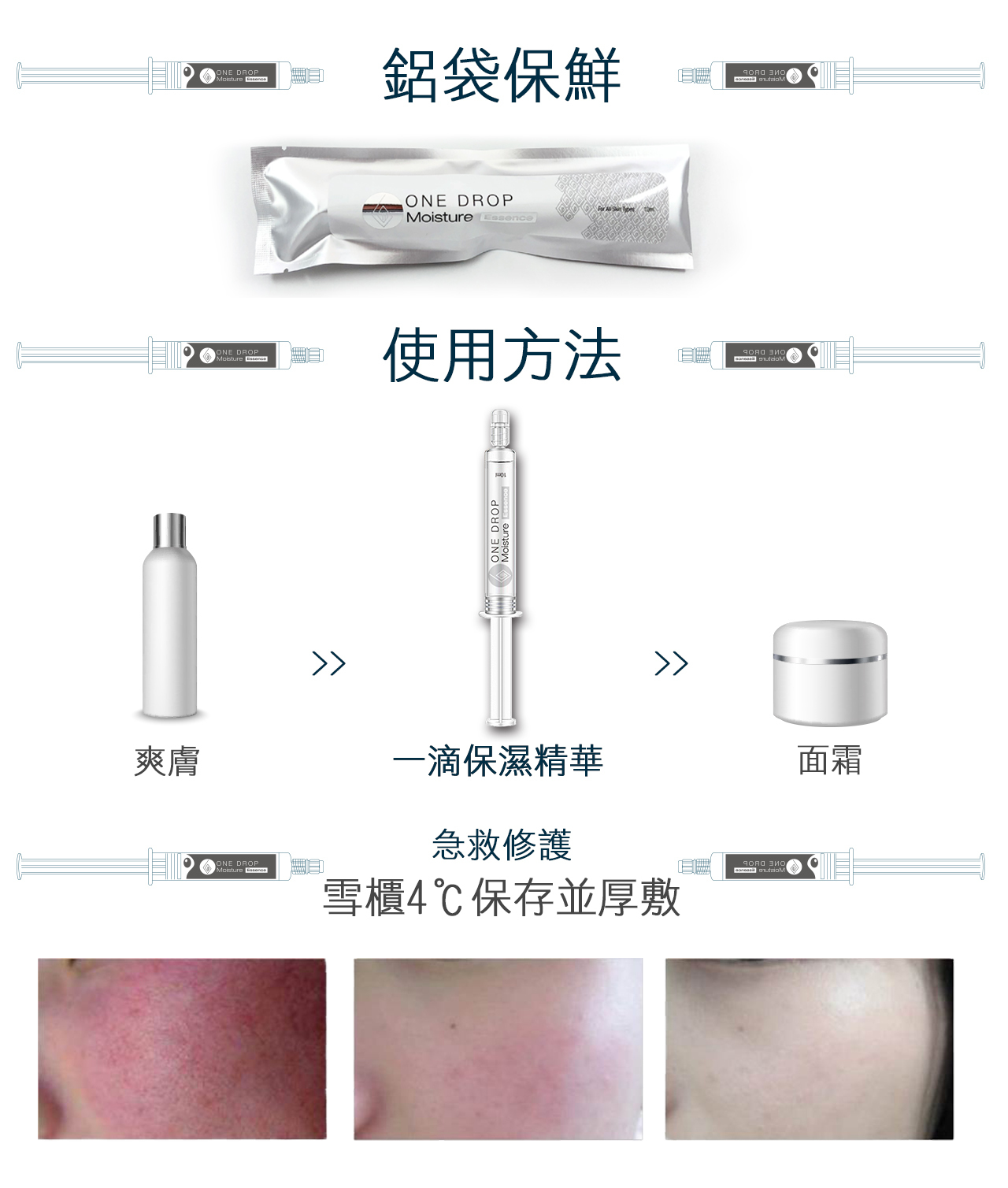 乾燥肌膚護膚程序 | 男士護膚程序 | 女士護膚程序