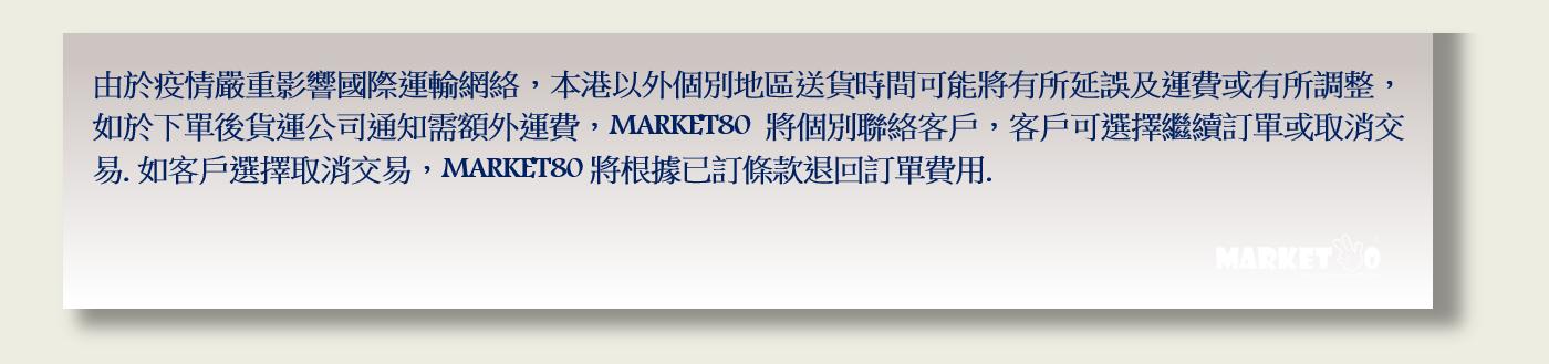 MARKET80重要提示