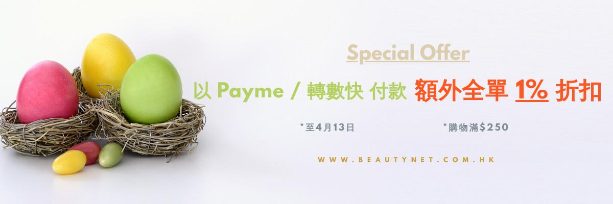 以 Payme / 轉數快 付款 額外全單 1% 折扣