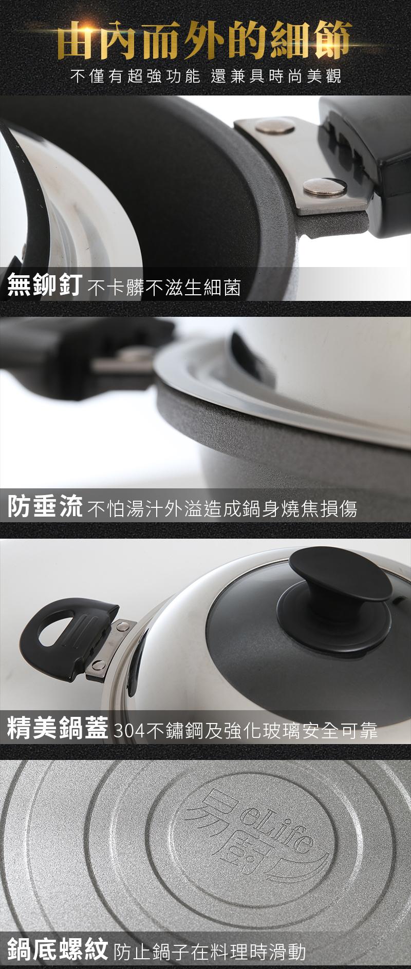 鍋內無鉚釘,鍋邊防垂流,鍋底螺紋止滑,鍋蓋強化玻璃