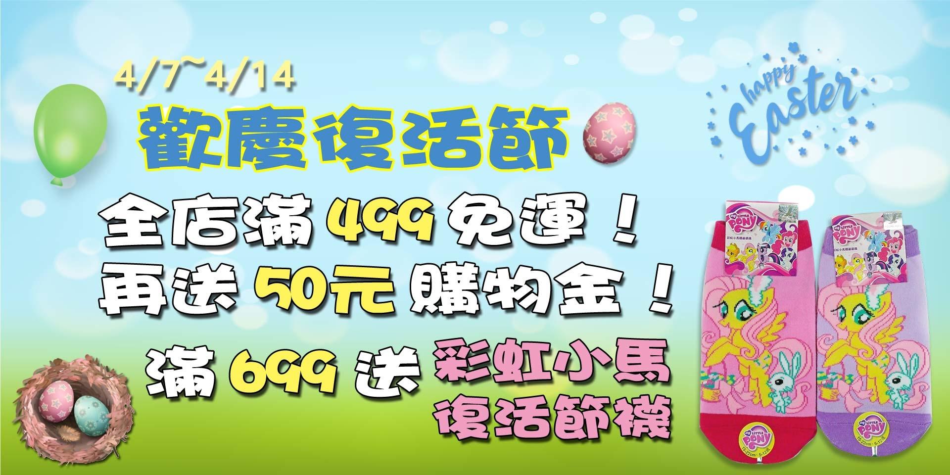 歡慶復活節~滿499元免運!再送50元購物金!