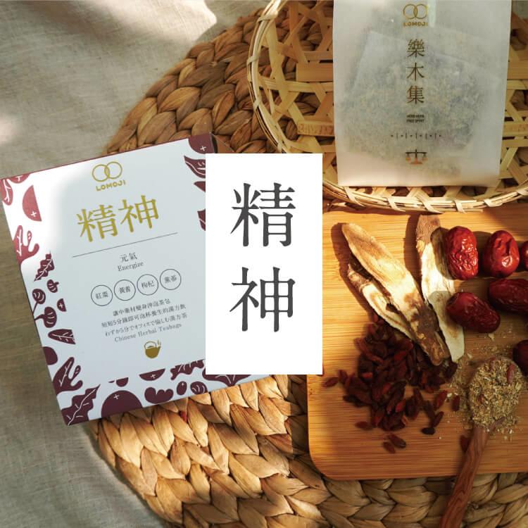 「精神」漢方茶