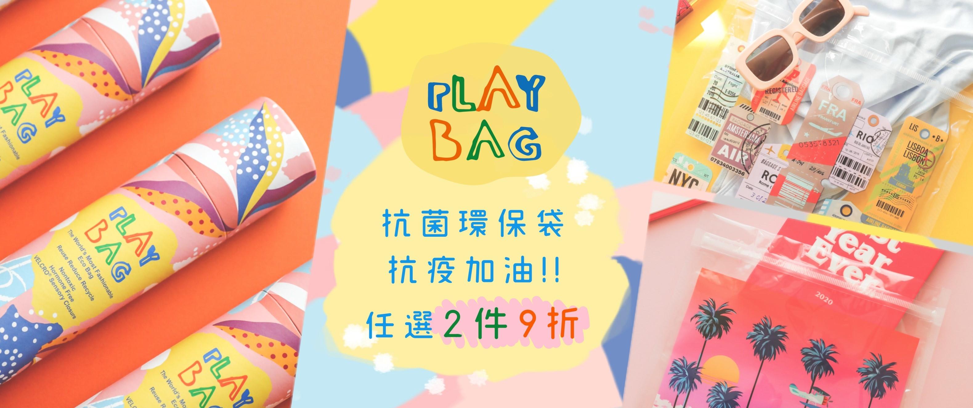 playbag, 瘋狂小袋, zipper bag, 密實袋, 抗菌萬用袋