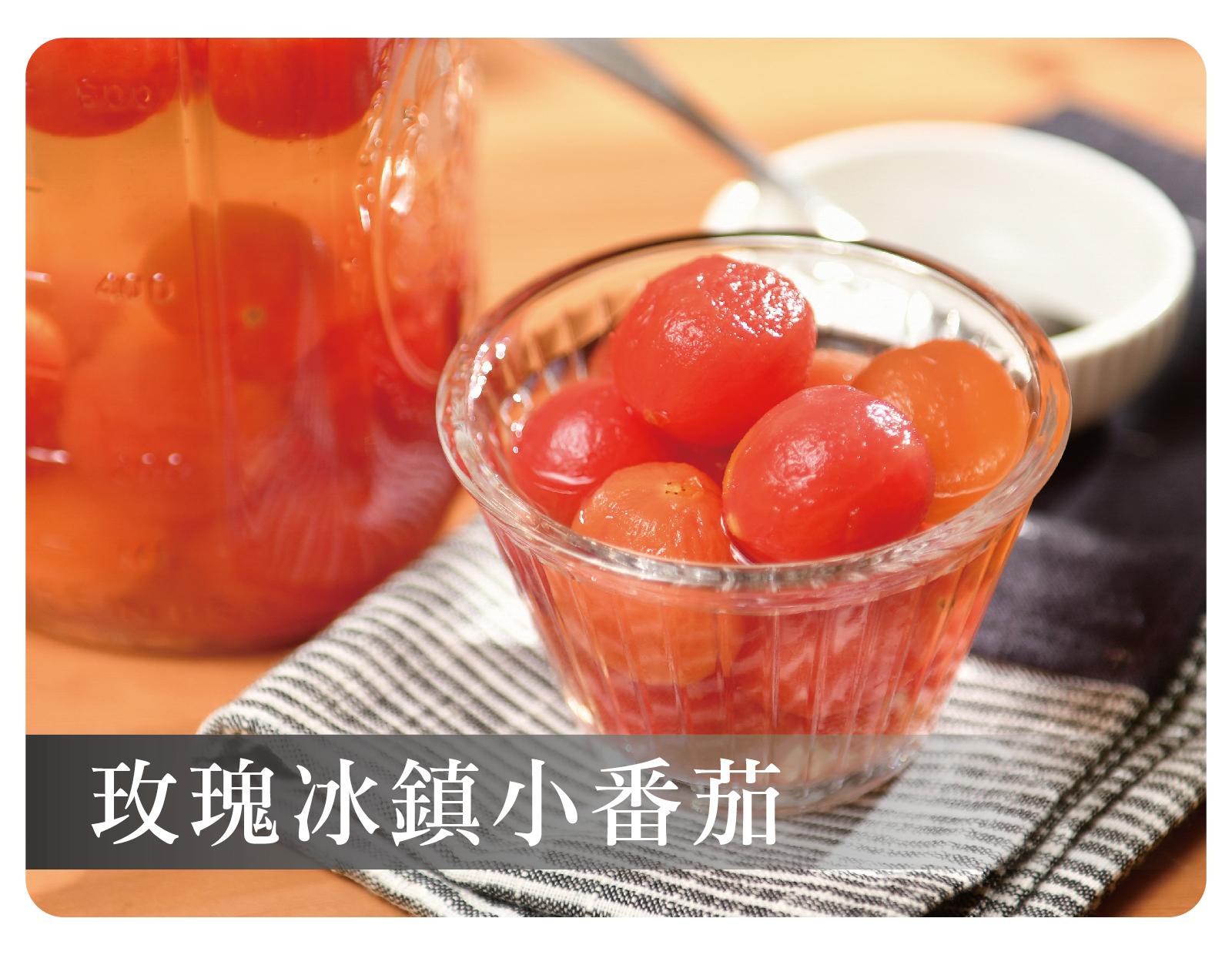 玫瑰冰鎮小番茄