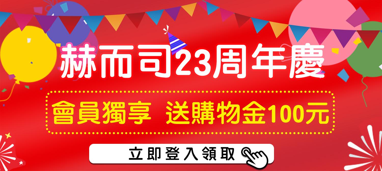 赫而司23周年慶VIP會員獨享購物金$100