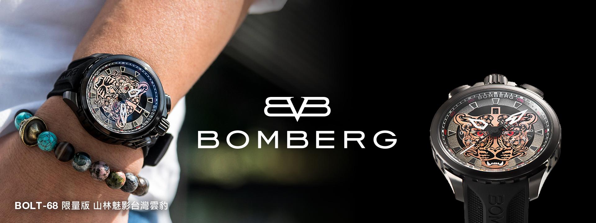 BOMBERG ,bolt-68,懷錶,ultra gears,雲豹