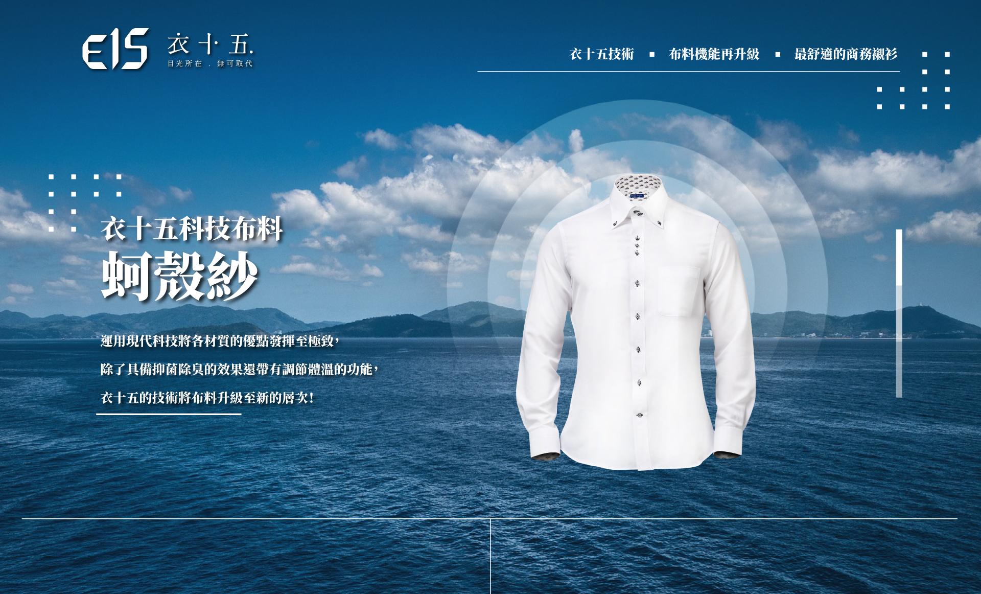 衣十五科技機能布料-蚵殼紗
