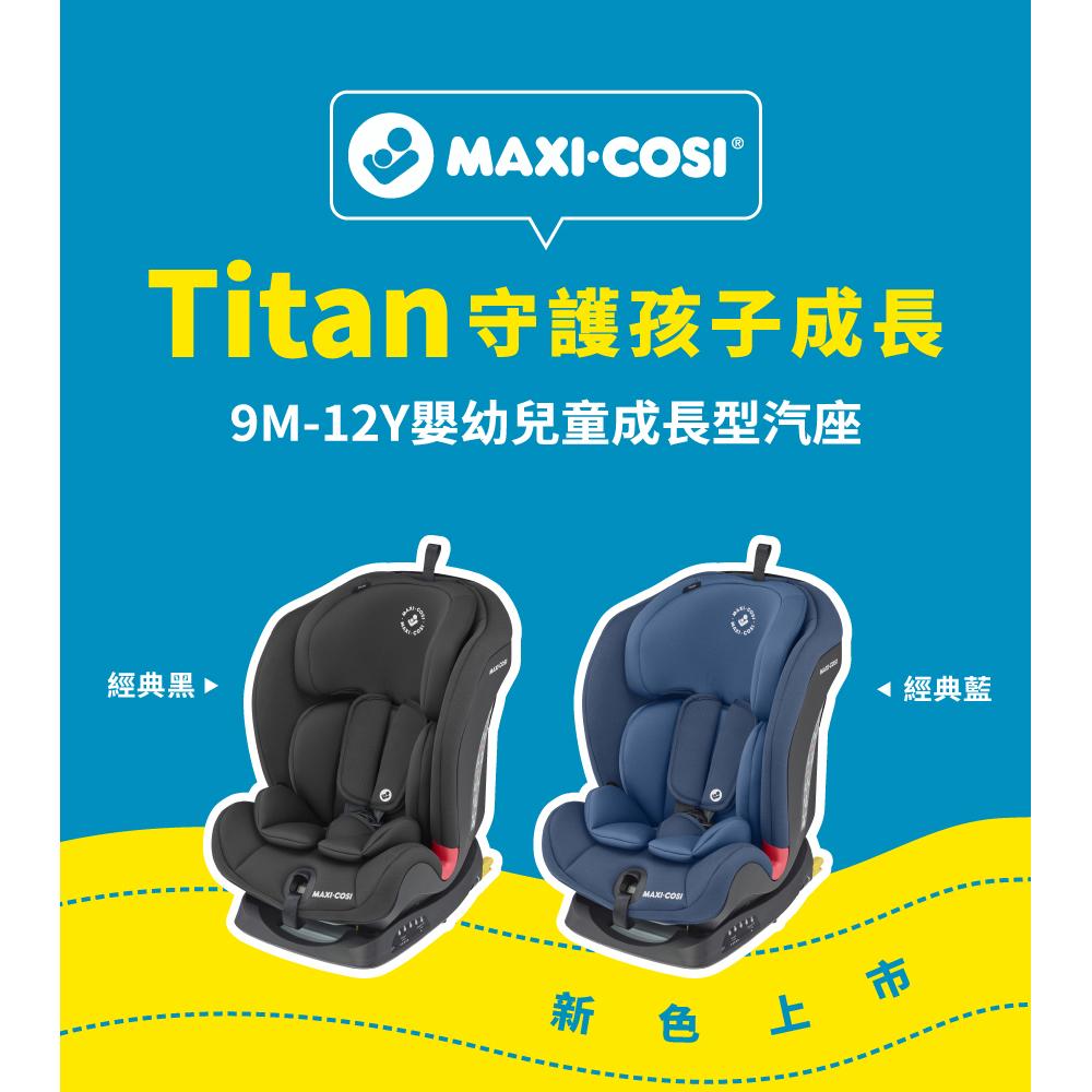 MAXI COSI TITAN新色上市