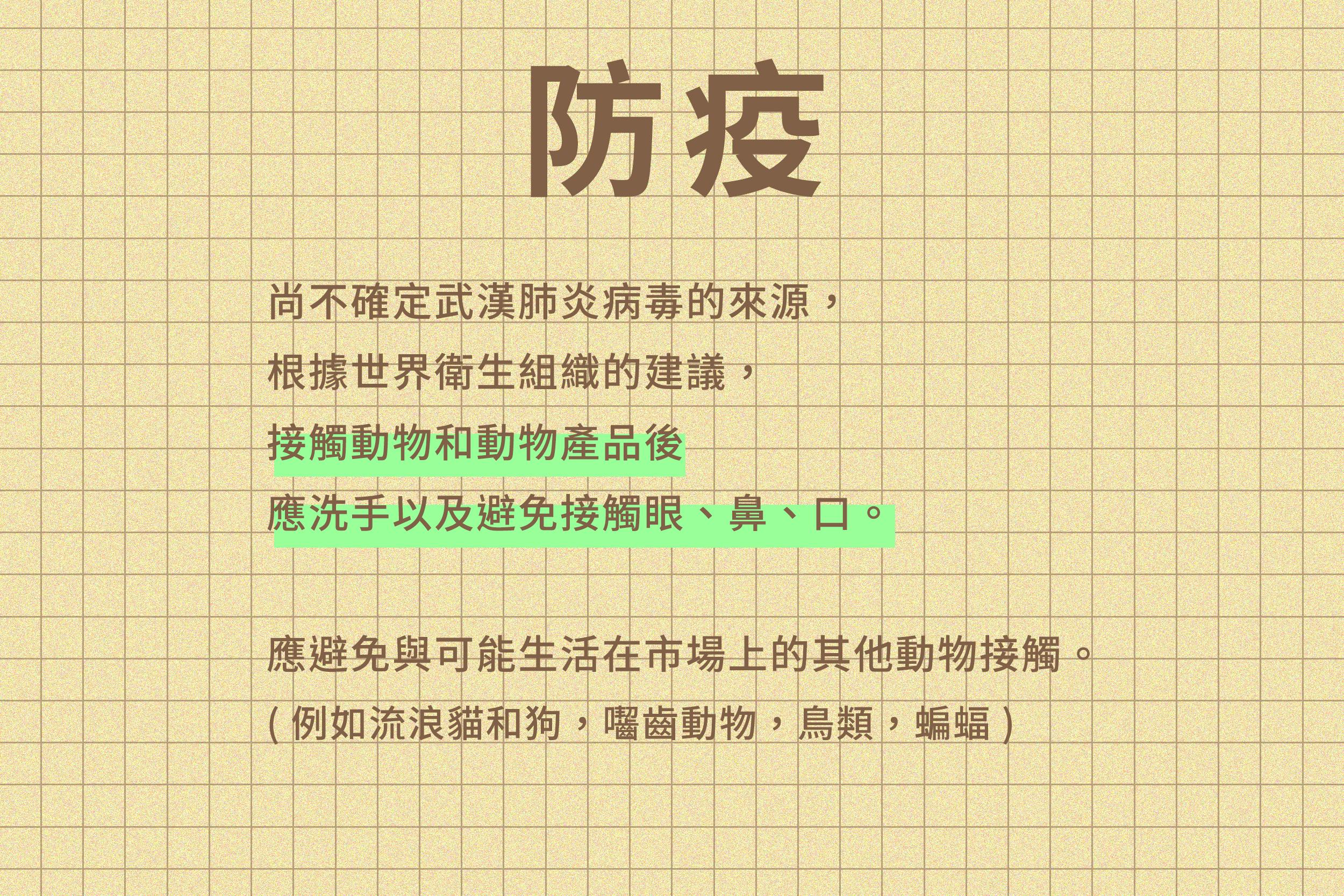 防疫標題描述投影片