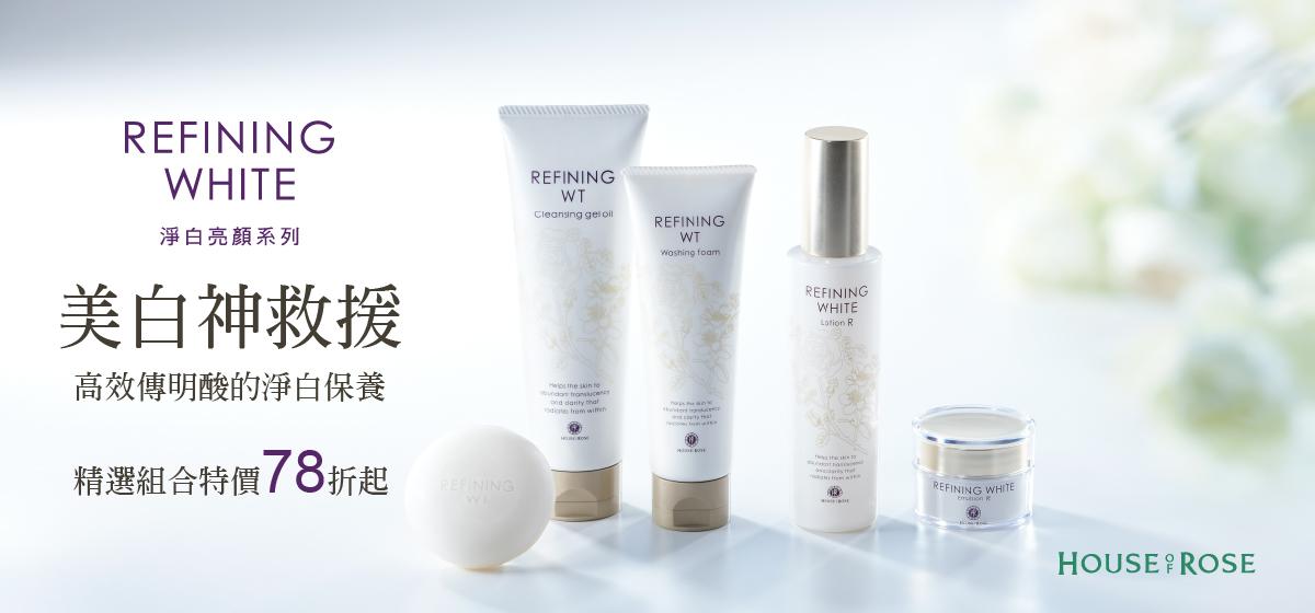 淨白亮顏 卸妝 潔顏 化妝水 乳液 精華 美白保養組合