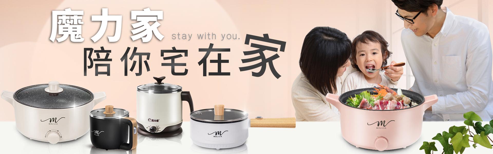 移動廚房,M系列,快煮鍋,電火鍋,電湯鍋