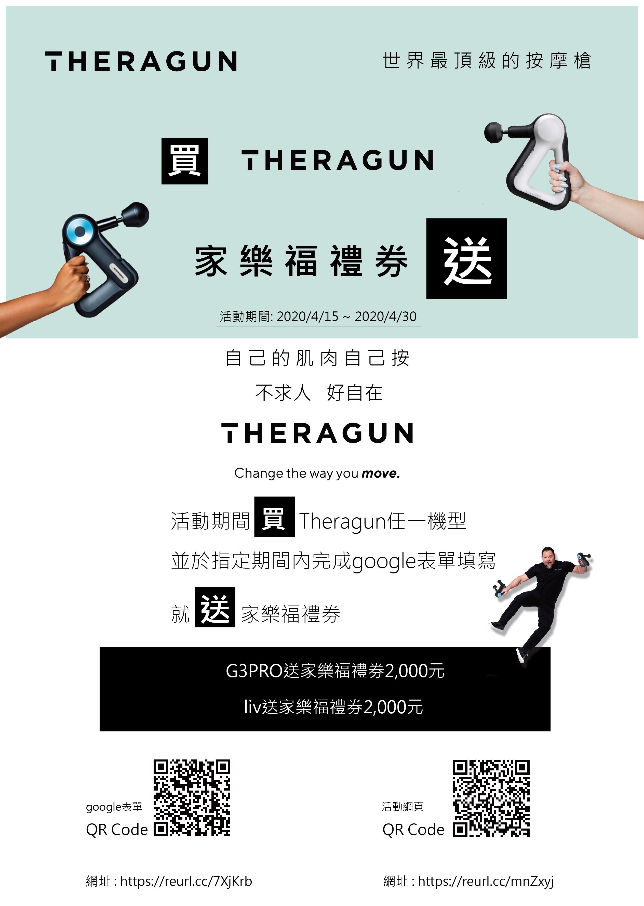 Theragun送禮券活動