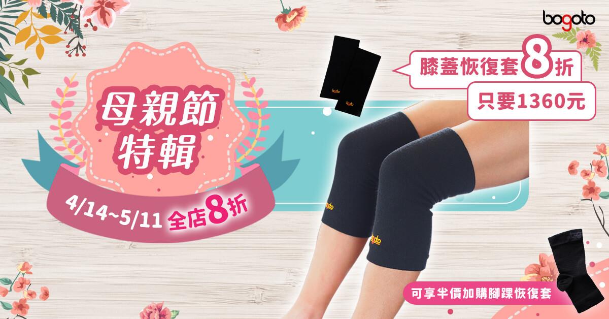 膝蓋恢復套特別優惠
