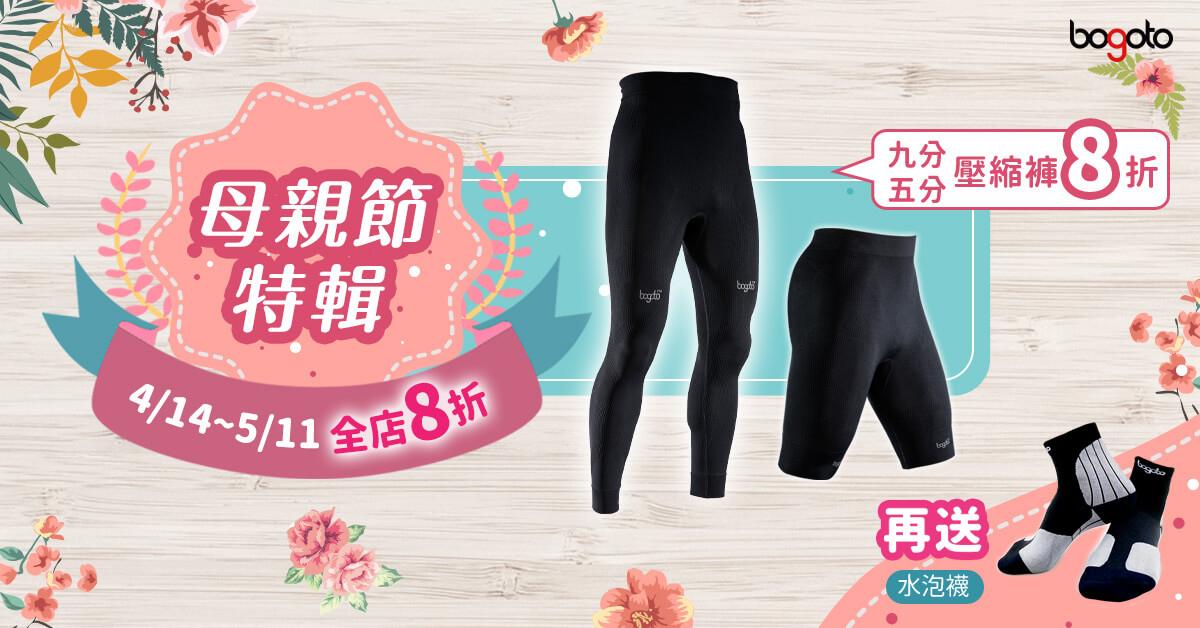 壓縮褲8折再送水泡襪