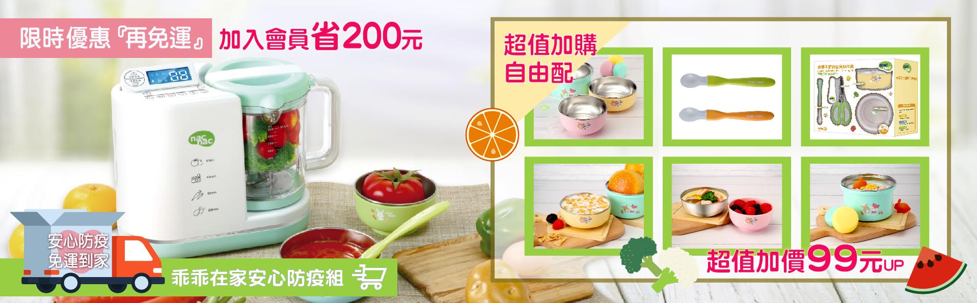 4月nac nac副食品調理機優惠活動fb廣告