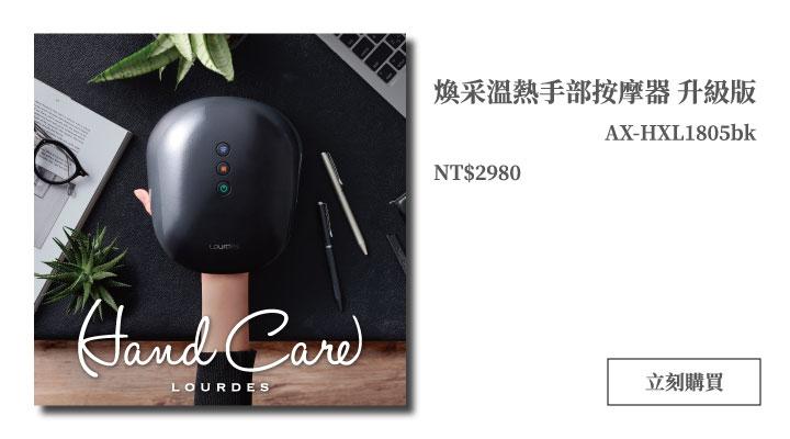 立刻購買煥采溫熱手部按摩器升級版,好好保養你的雙手