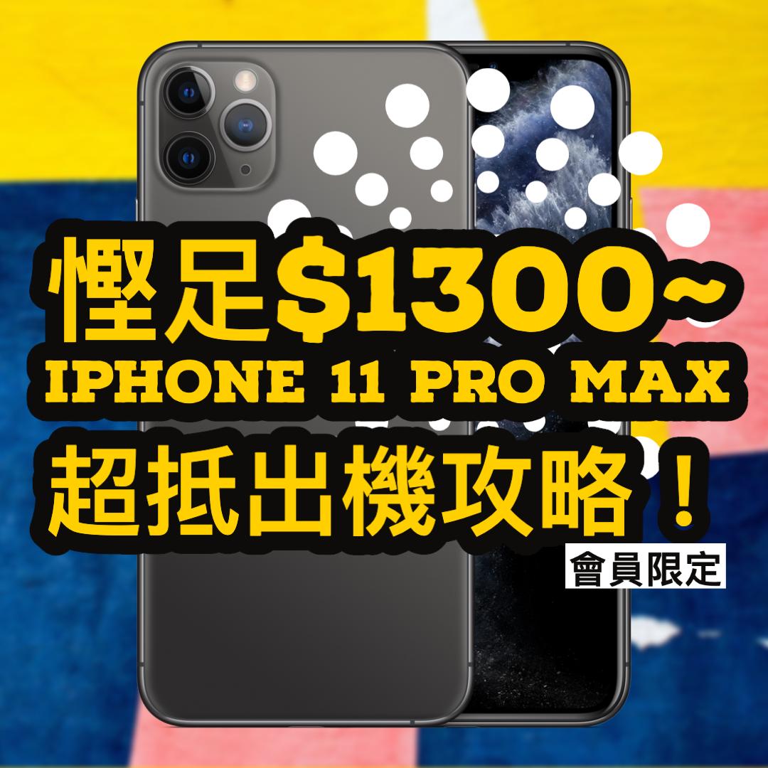 慳足$1300~超抵 iPhone 11 Pro Max 出機攻略!