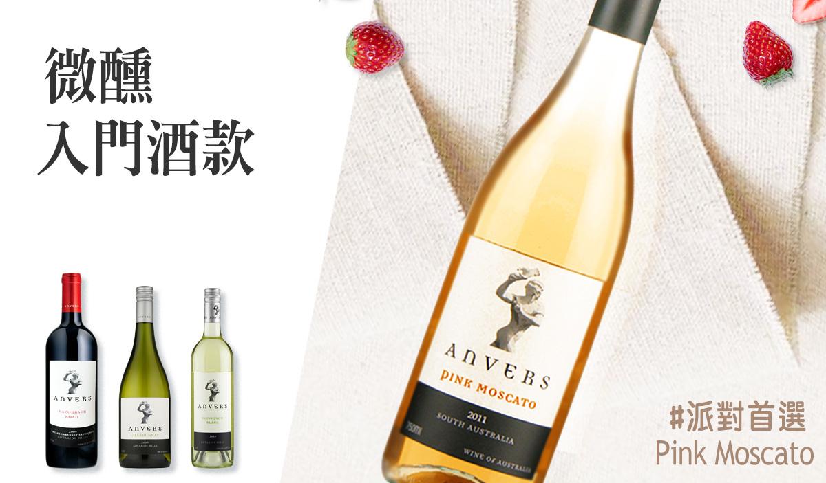 Anvers陳年葡萄酒-派對首選-入門酒款