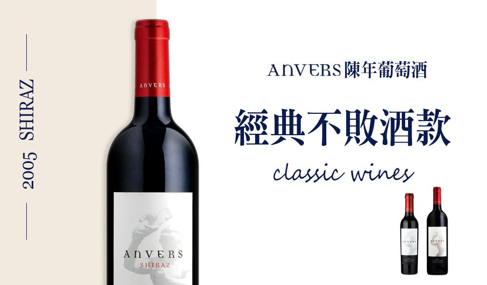 Anvers陳年葡萄酒-經典酒款