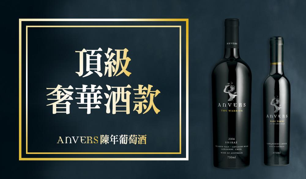 Anvers陳年葡萄酒-頂級奢華酒款