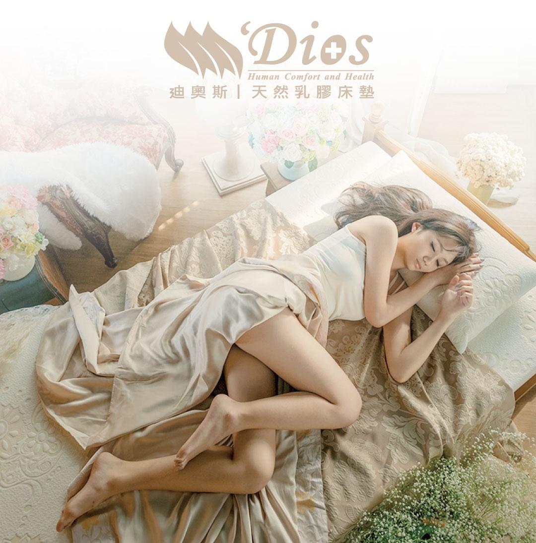 天然乳膠床墊推薦品牌【迪奧斯】