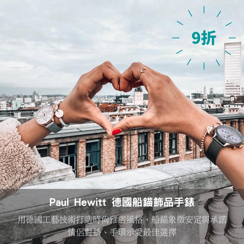 德國Paul Hewitt 船錨手環手錶